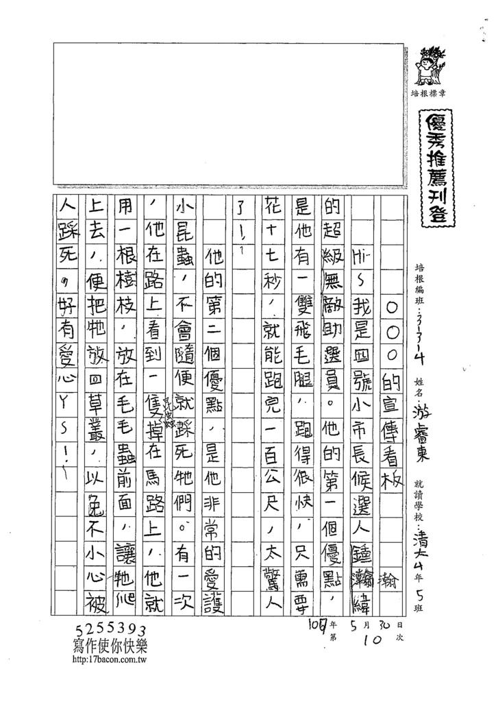 107W4410游睿東 (1).jpg