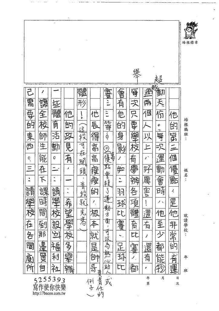 107W4410游睿東 (2).jpg