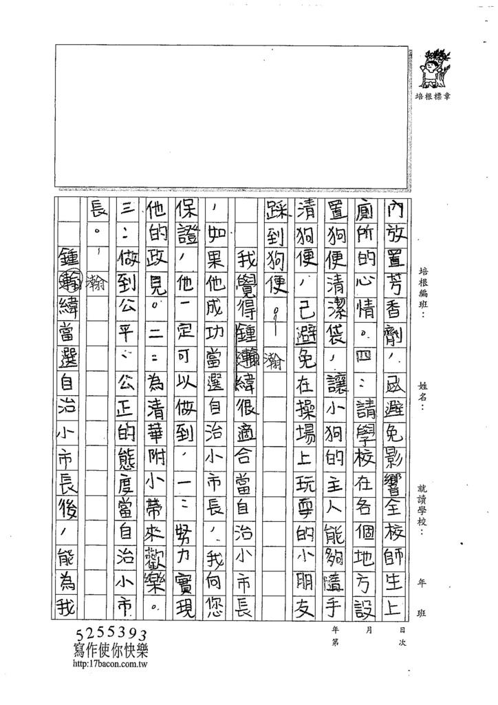 107W4410游睿東 (3).jpg