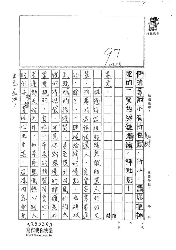 107W4410游睿東 (4).jpg