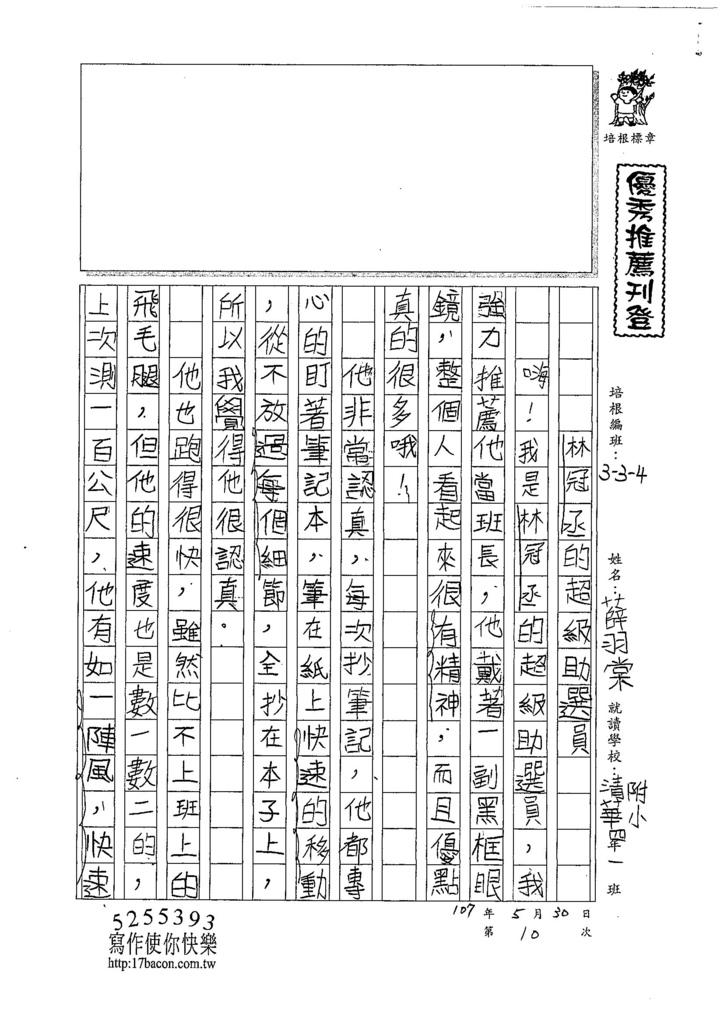 107W4410薛羽棠 (1).jpg