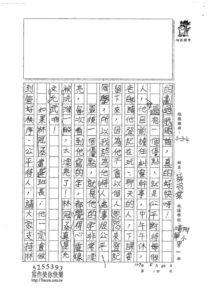 107W4410薛羽棠 (2).jpg