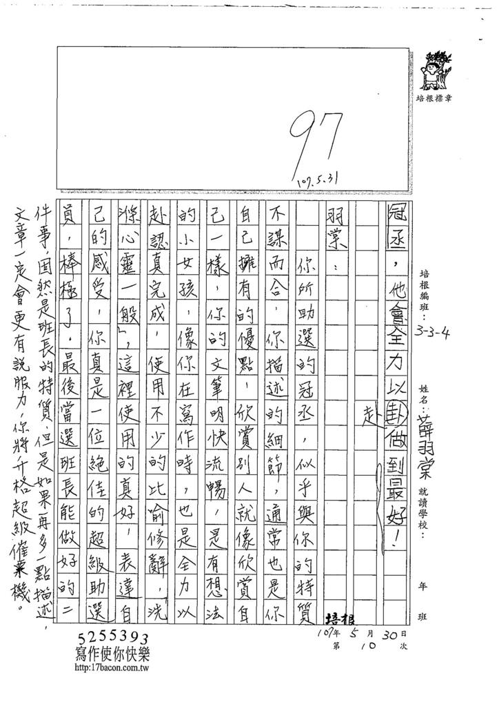 107W4410薛羽棠 (3).jpg