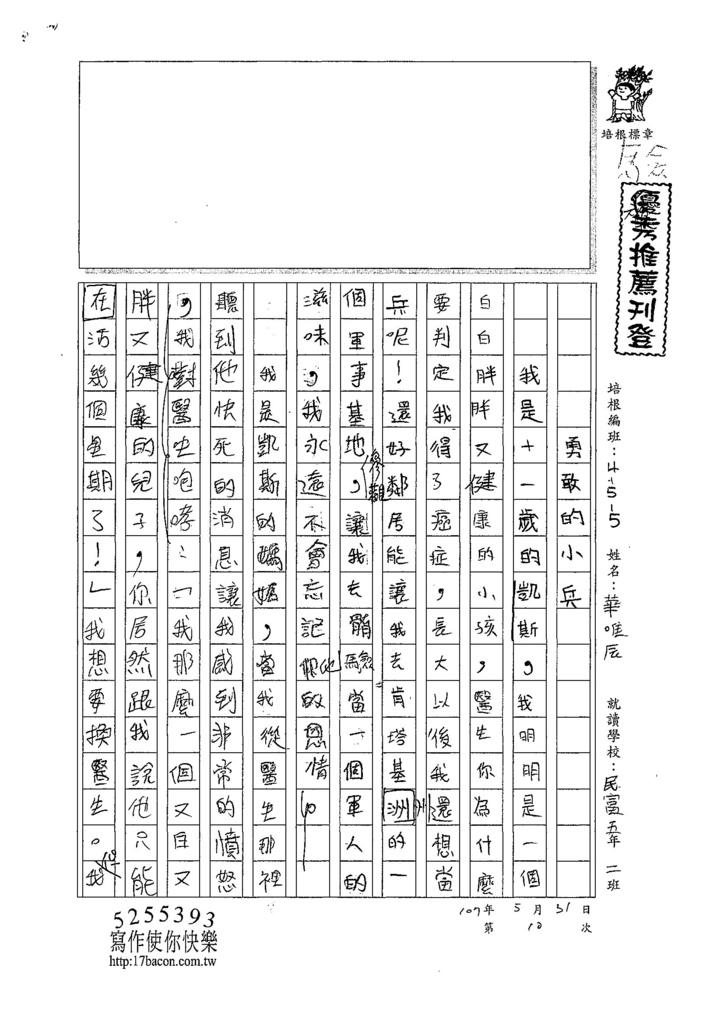 107WS410華唯辰 (1).jpg