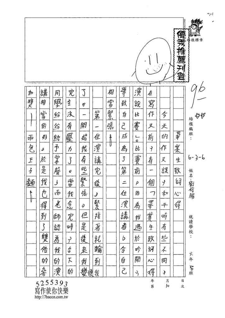 107W6410劉裕勝 (1).jpg