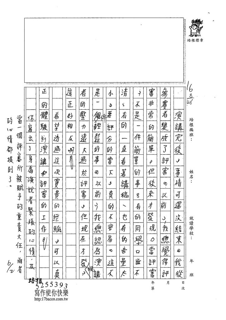 107W6410劉裕勝 (2).jpg
