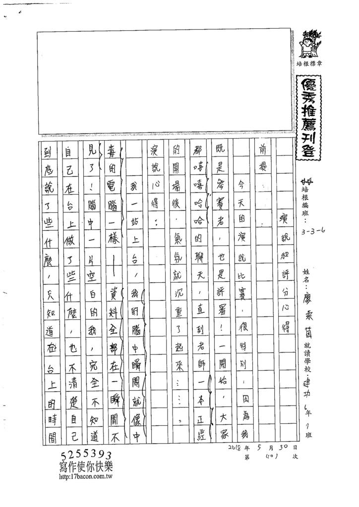 107W6410廖柔茵 (1).jpg