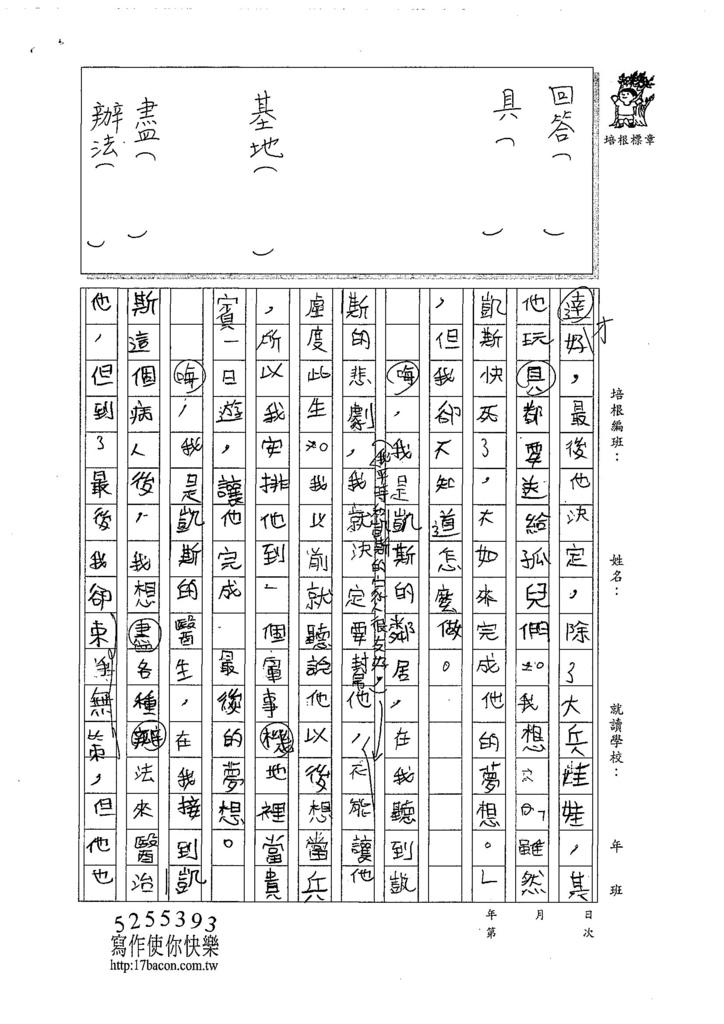 107W5410林竑憲 (2).jpg