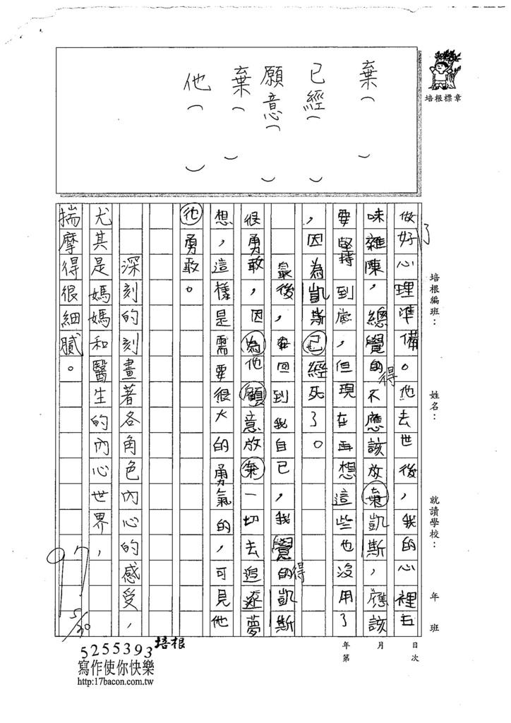 107W5410林竑憲 (3).jpg