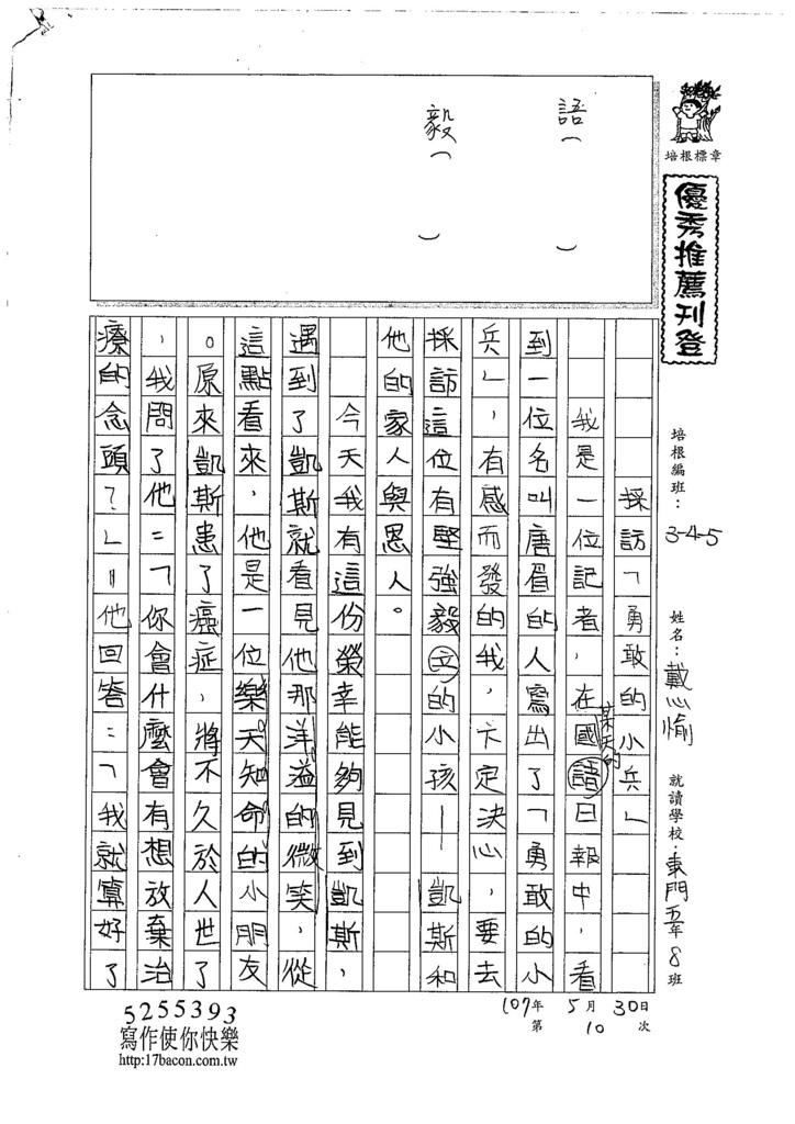 107W5410戴心愉 (1).jpg