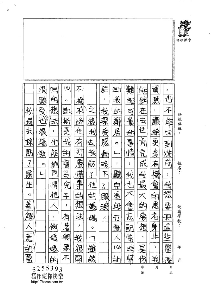 107W5410戴心愉 (2).jpg