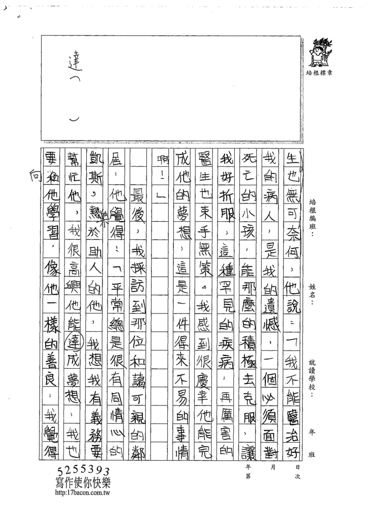 107W5410戴心愉 (3).jpg