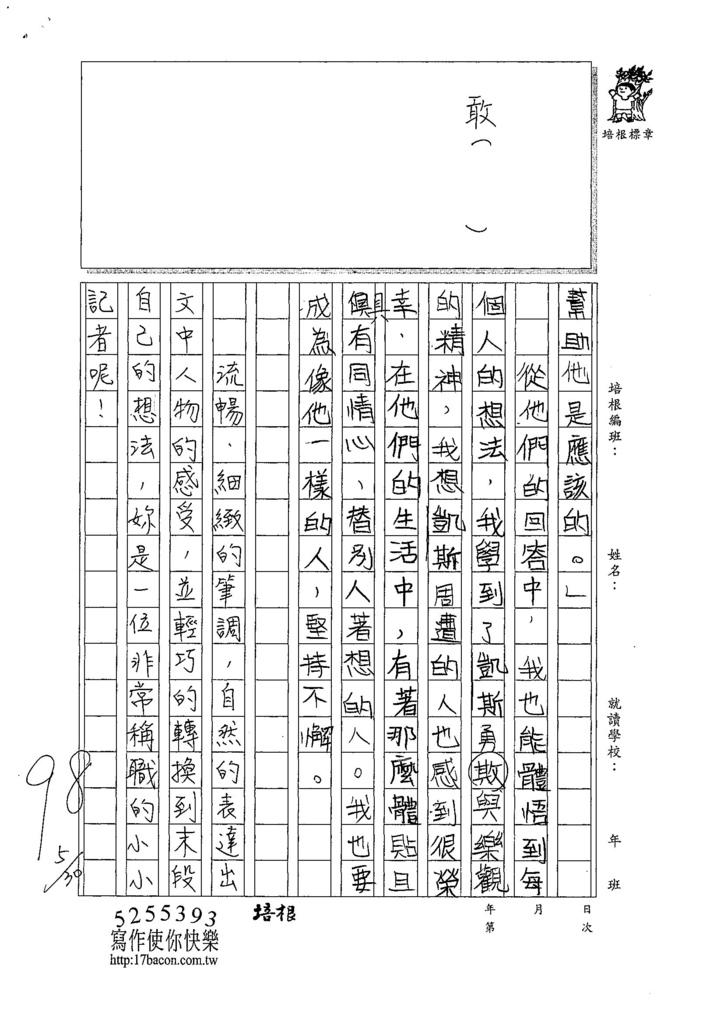 107W5410戴心愉 (4).jpg