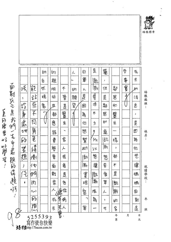 107W5410林莉菁 (3).jpg