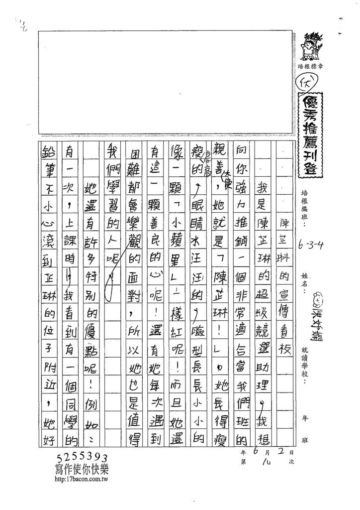 107W4410陳妤嫻 (1).jpg