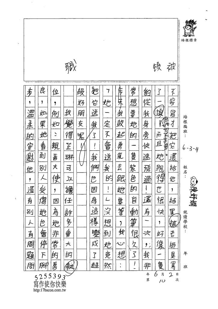 107W4410陳妤嫻 (2).jpg