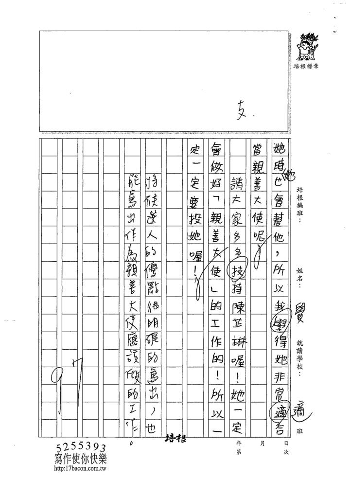 107W4410陳妤嫻 (3).jpg