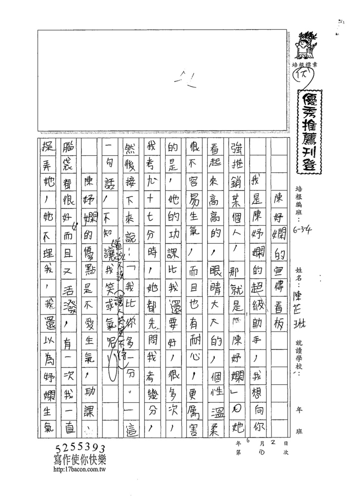 107W4410陳芷琳 (1).jpg