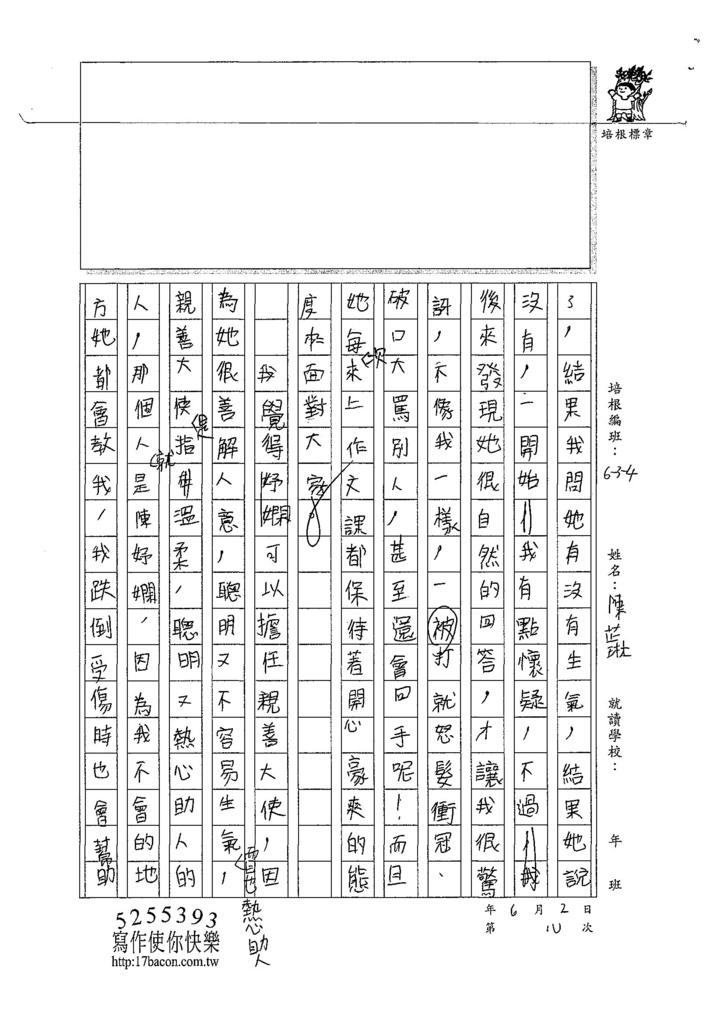 107W4410陳芷琳 (2).jpg
