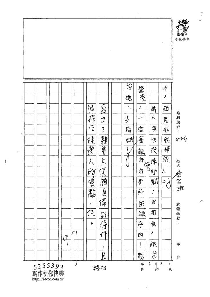 107W4410陳芷琳 (3).jpg