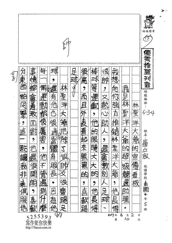 107W4410羅立宸 (1).jpg