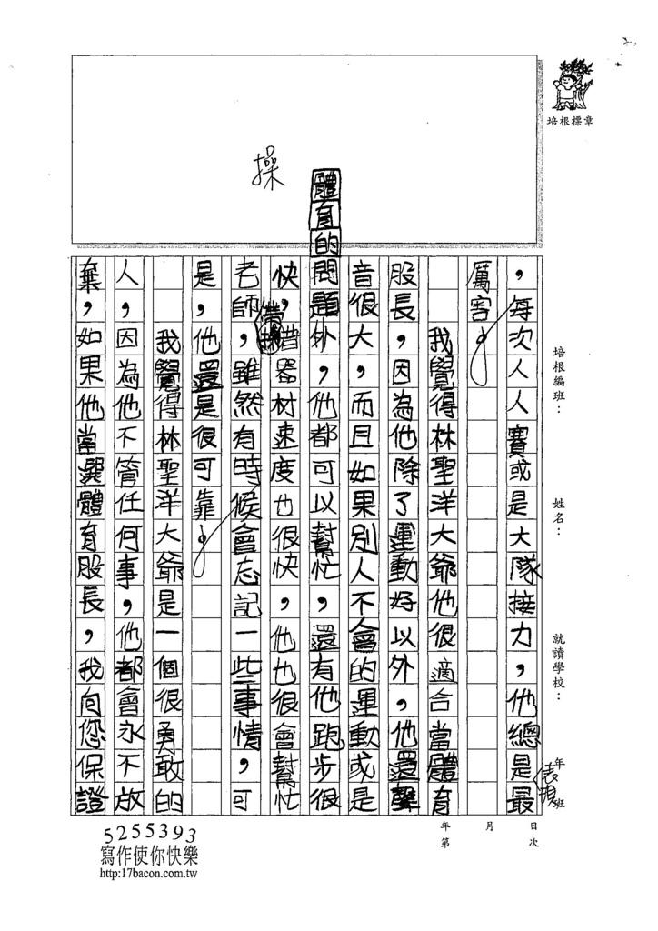 107W4410羅立宸 (2).jpg