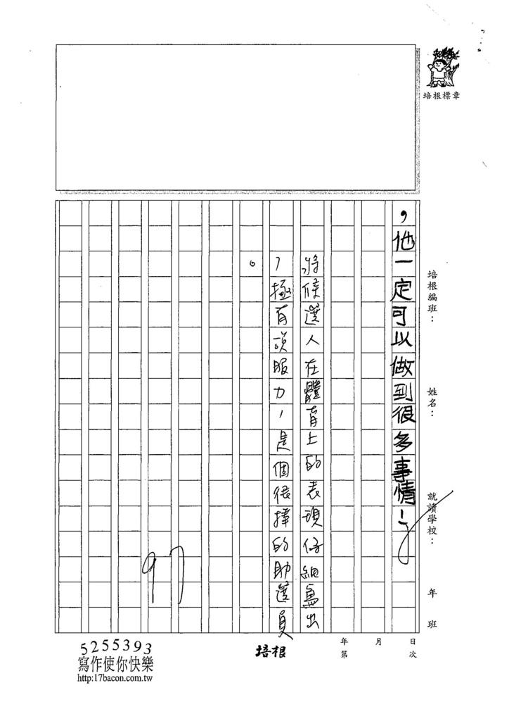 107W4410羅立宸 (3).jpg