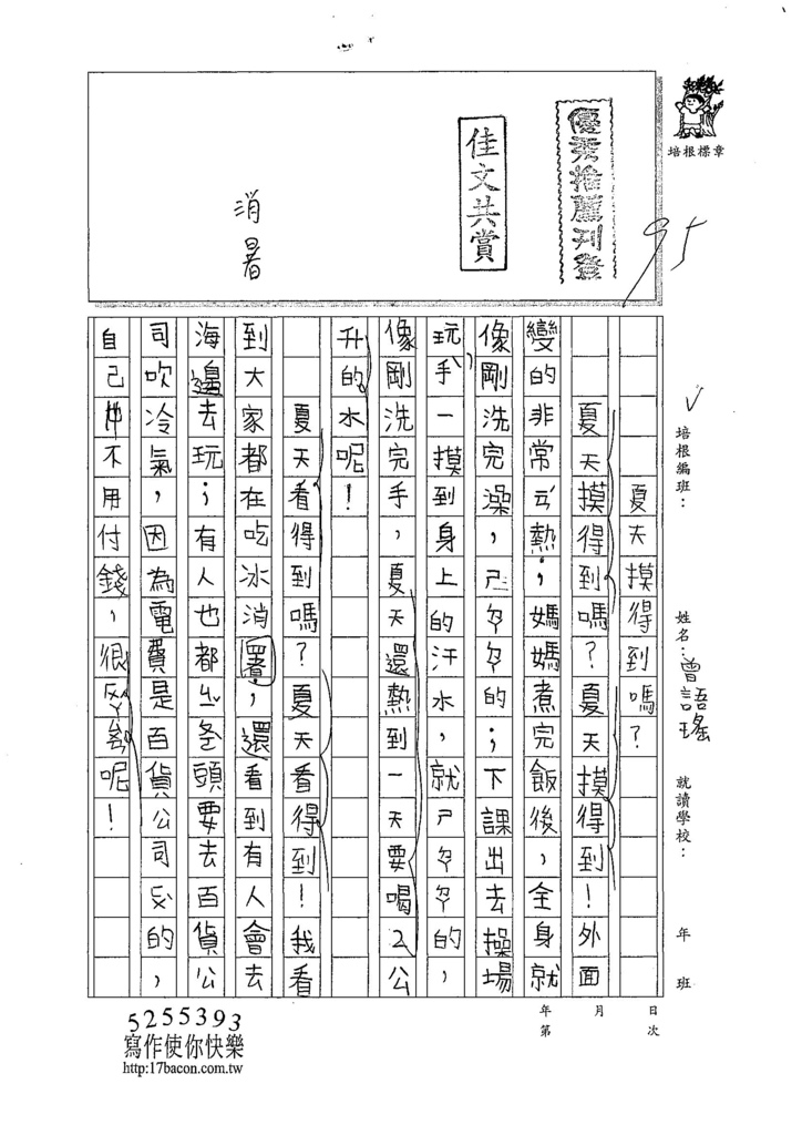107W3410曾語瑤 (1).jpg