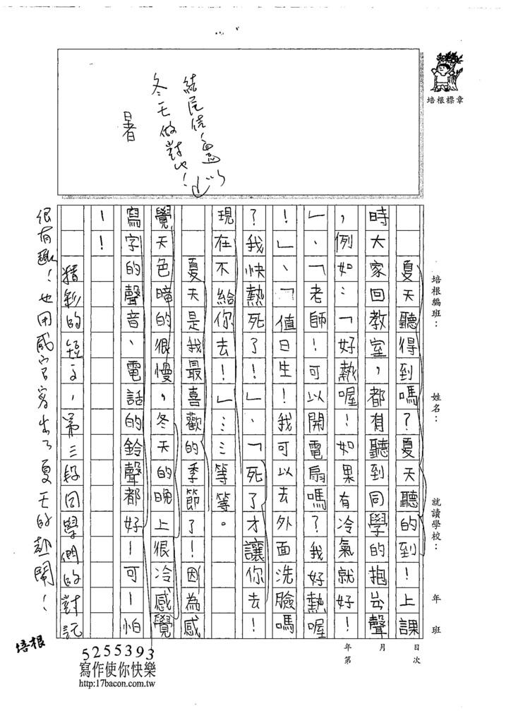 107W3410曾語瑤 (2).jpg
