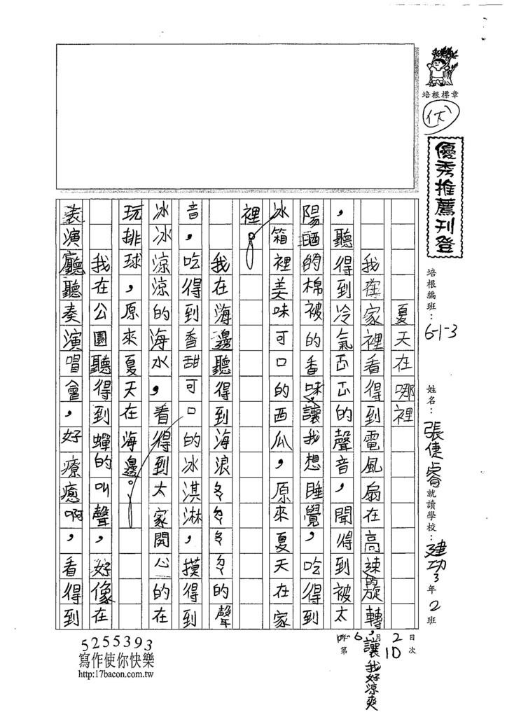 107W3410張倢睿 (1).jpg