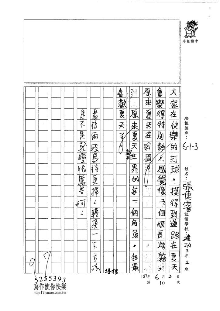 107W3410張倢睿 (2).jpg