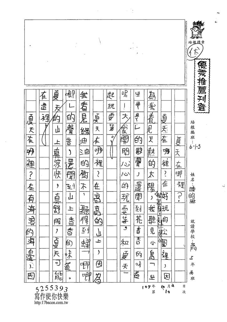 107W3410陳昀琳 (1).jpg