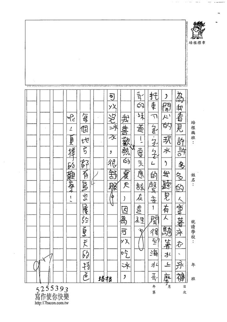 107W3410陳昀琳 (2).jpg