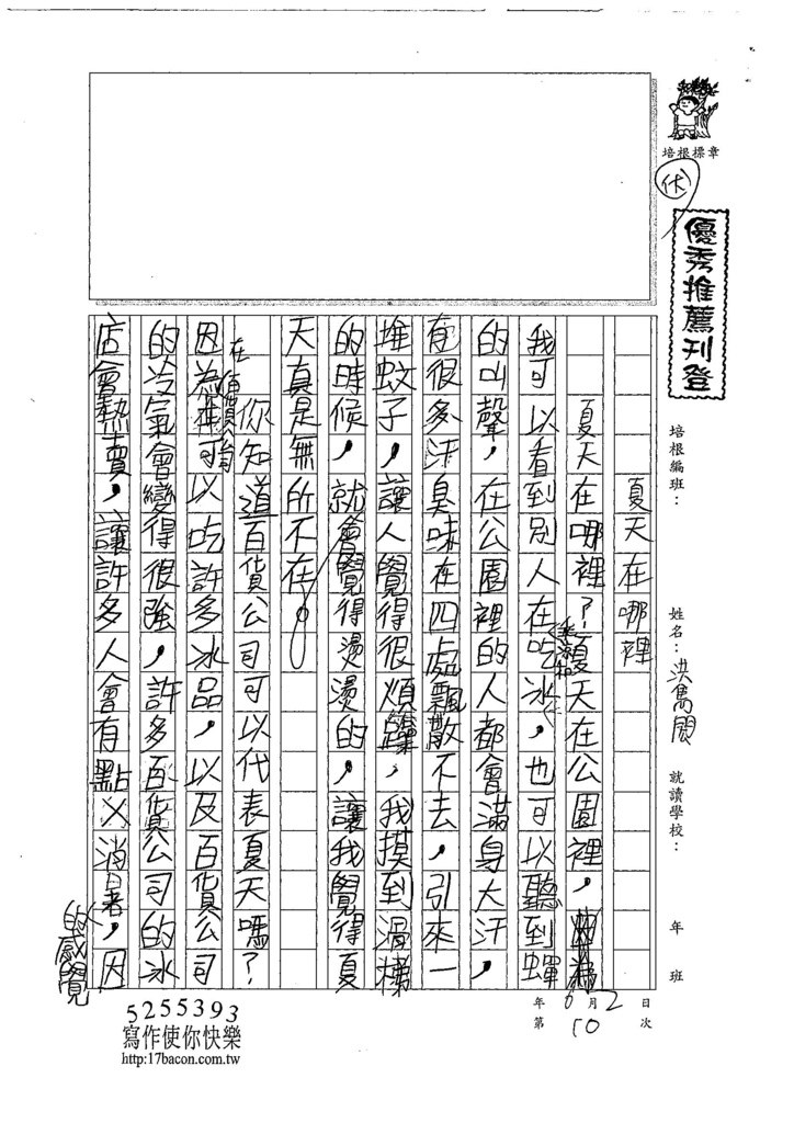 107W3410洪雋閎 (1).jpg