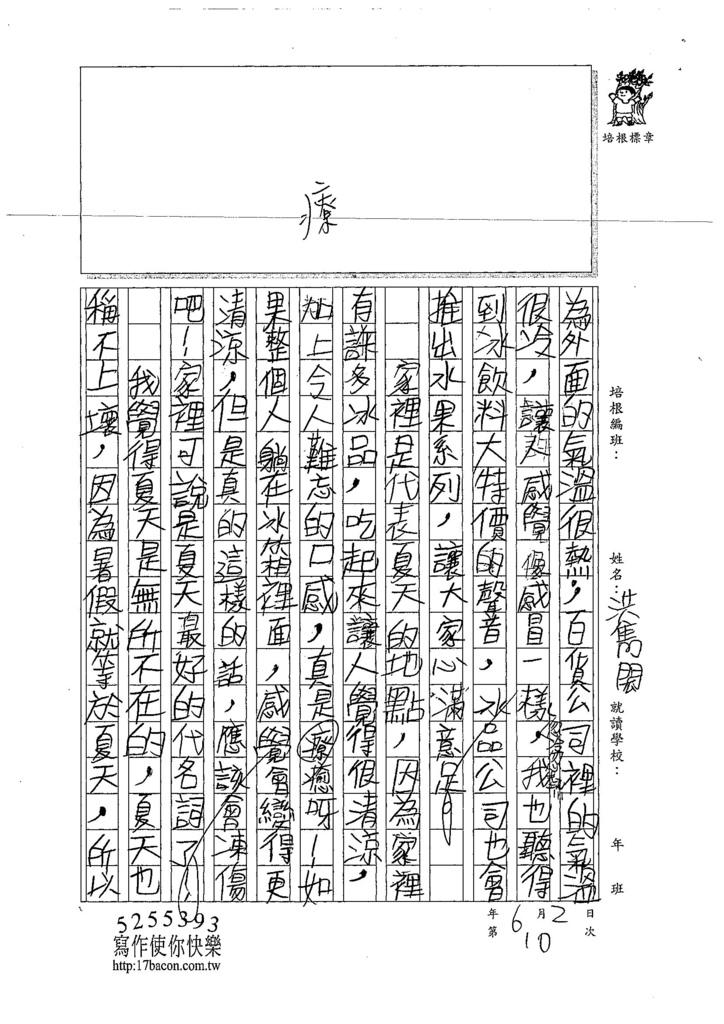107W3410洪雋閎 (2).jpg