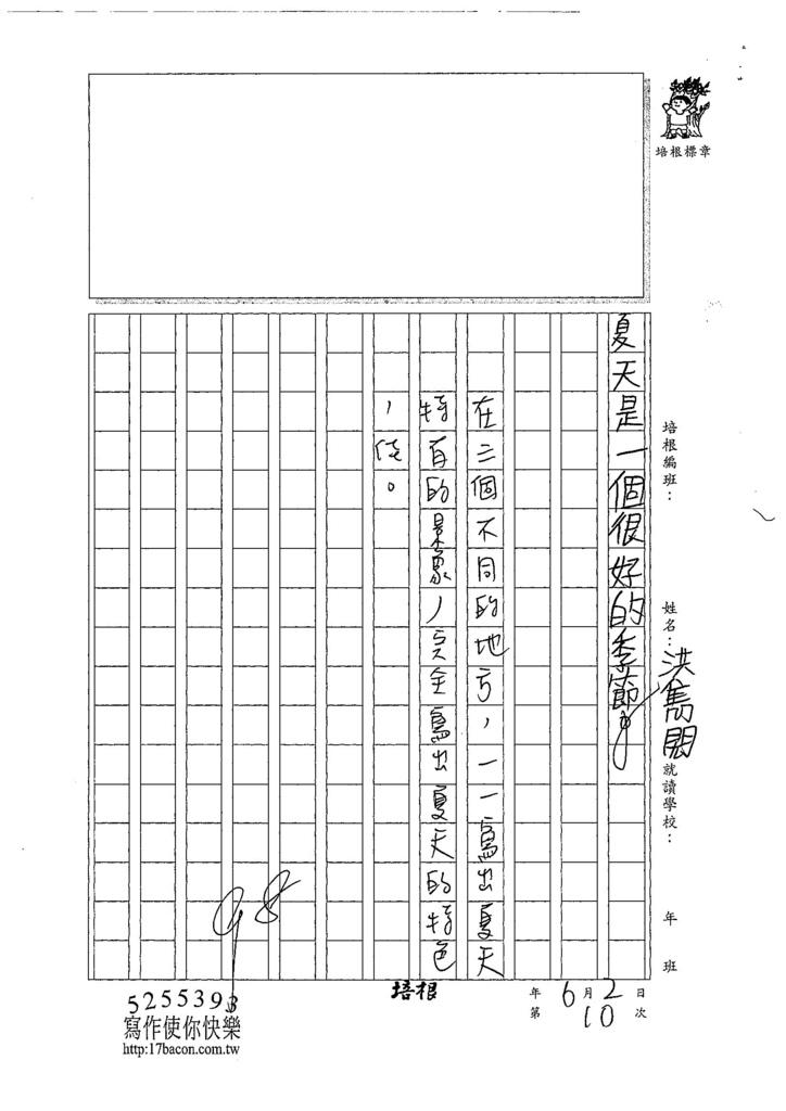 107W3410洪雋閎 (3).jpg
