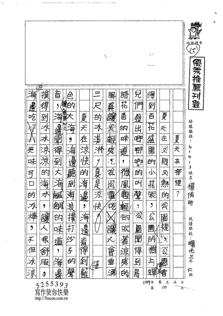 107W3410楊侑昕 (1).jpg