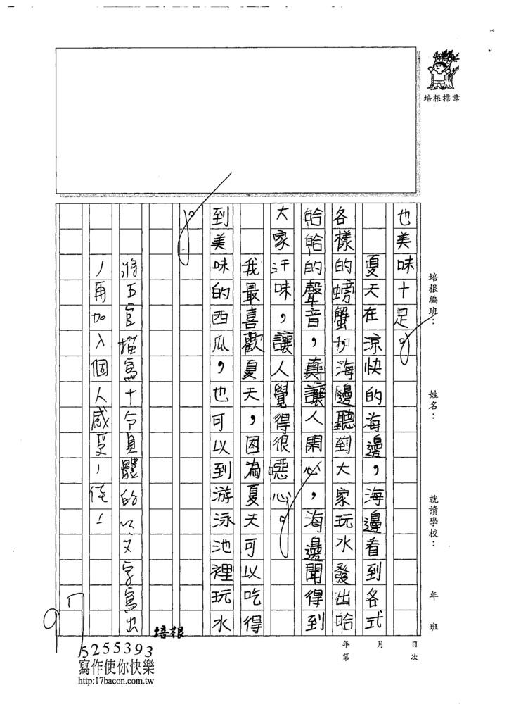 107W3410楊侑昕 (2).jpg