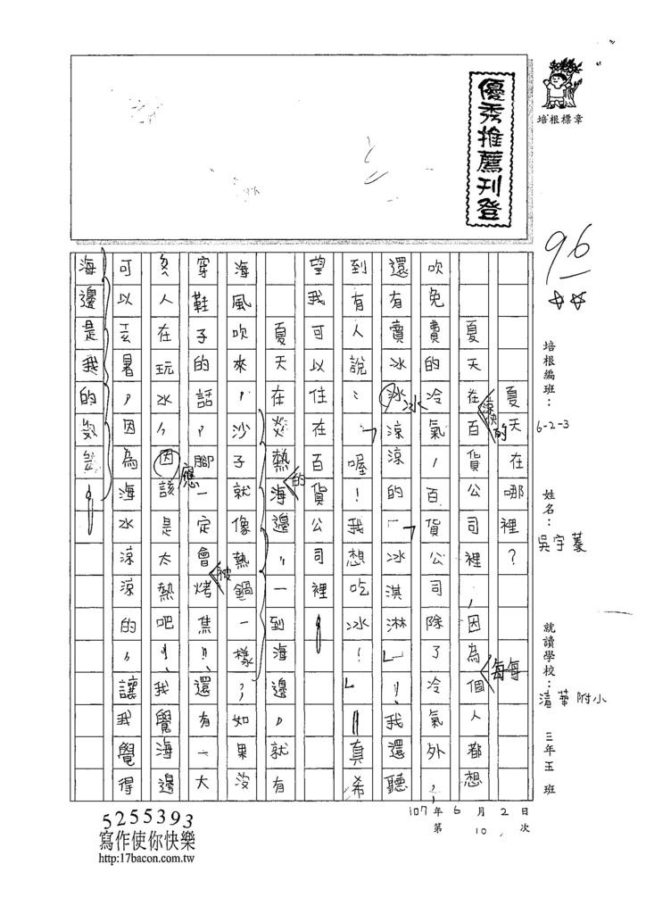 107W3410吳宇蓁 (1).jpg