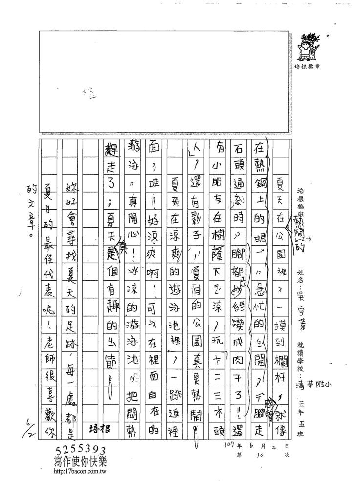 107W3410吳宇蓁 (2).jpg