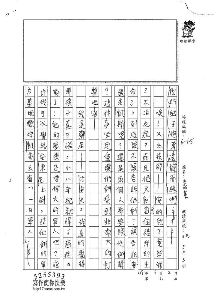 107W5410李明蓁 (2).jpg