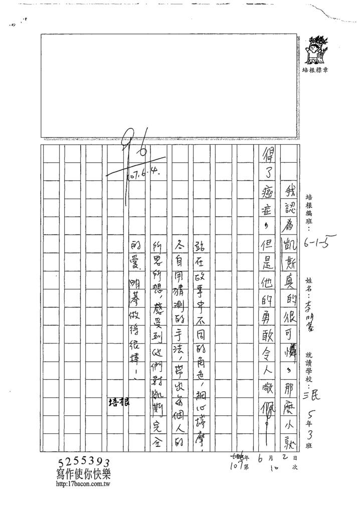 107W5410李明蓁 (3).jpg