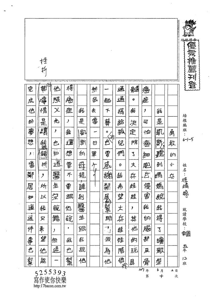 107W5410徐靖婷 (1).jpg