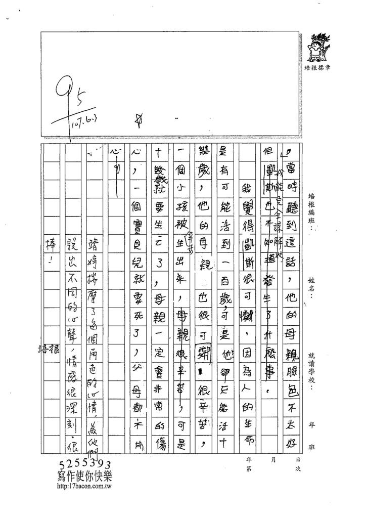 107W5410徐靖婷 (3).jpg