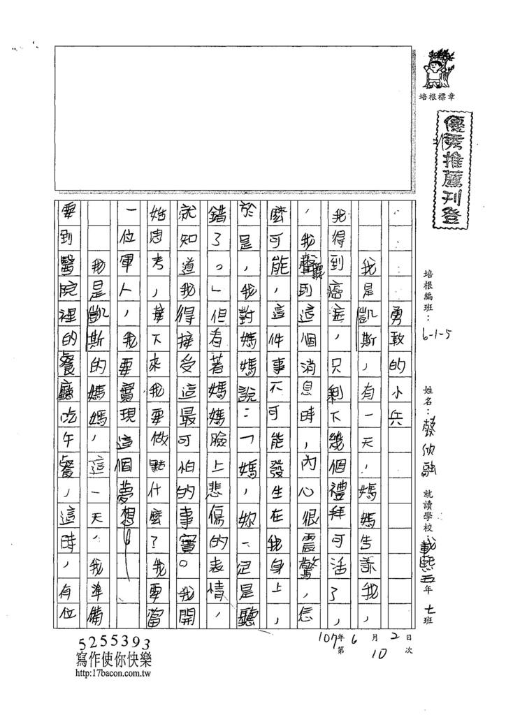 107W5410蔡欣融 (1).jpg