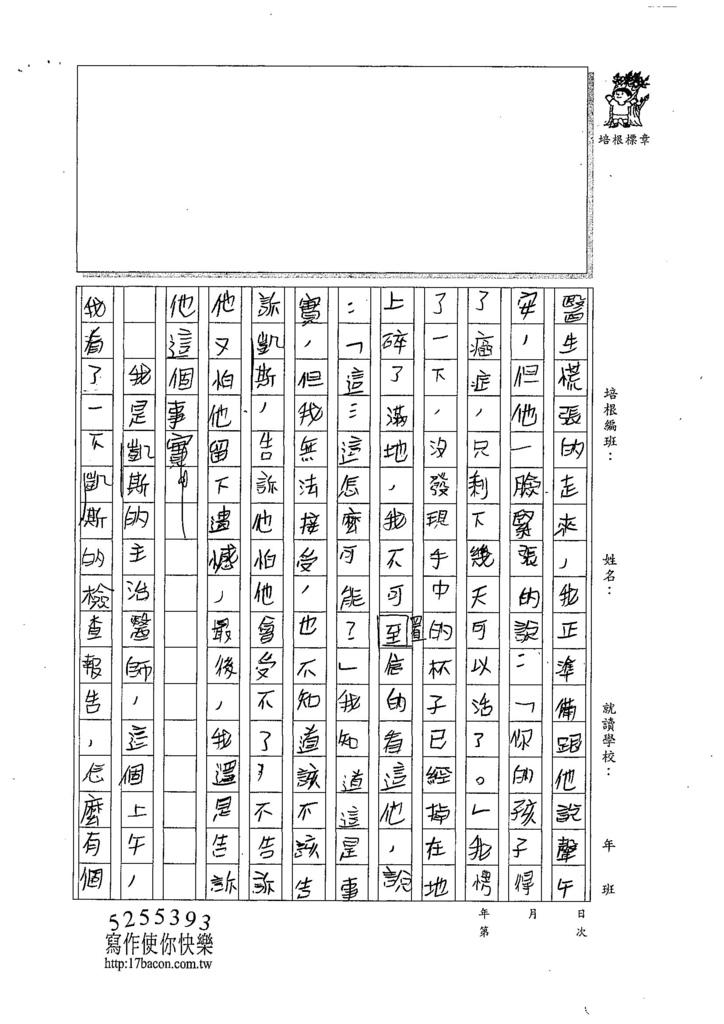 107W5410蔡欣融 (2).jpg