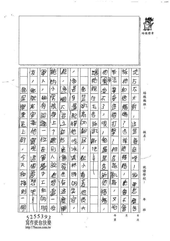 107W5410蔡欣融 (3).jpg