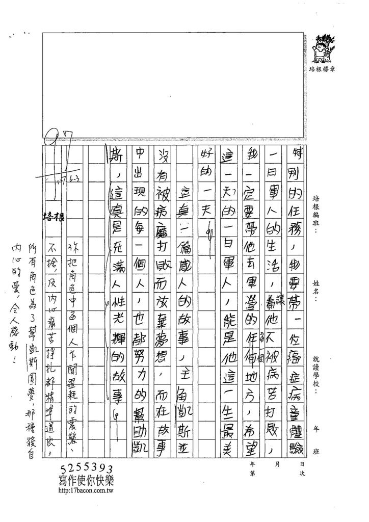 107W5410蔡欣融 (4).jpg