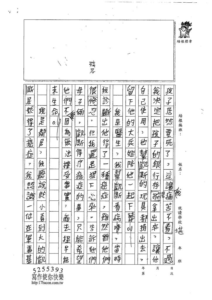 107W5410蕭世佑 (2).jpg