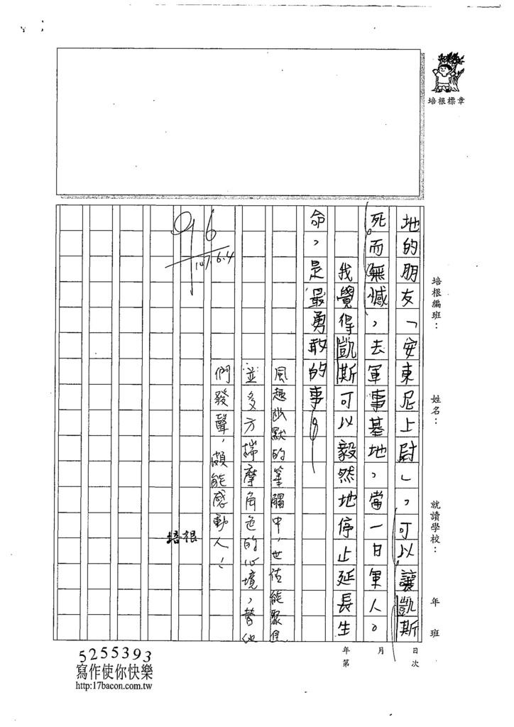 107W5410蕭世佑 (3).jpg